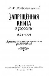 Запрещённая книга в России, 1825-1904.Архивно-библиографические разыскания  ...