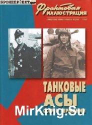 Танковые асы СССР и Германии, 1941–1945 гг.