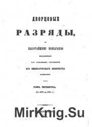 Дворцовые разряды, Т.4