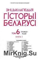 Энцыклапедыя гiсторыi беларусi. Т.6-1