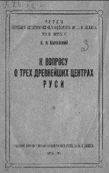 К вопросу о трех древнейших центрах Руси