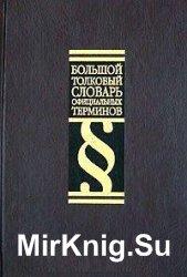 Большой толковый словарь официальных терминов: Более 8000 терминов