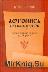 Летопись славян-россов с древнейших времен до Рюрика