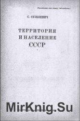 Территория и население СССР