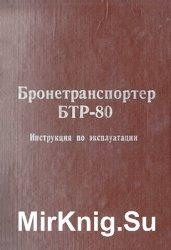 Бронетранспортер БТР-80. Инструкция по эксплуатации