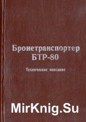 Бронетранспортер БТР-80. Техническое описание