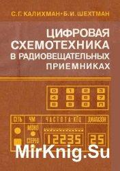 Цифровая схемотехника в радиовещательных приемниках