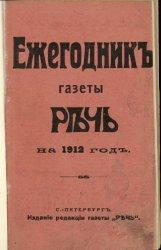 Ежегодник газеты «Речь» на 1912 год