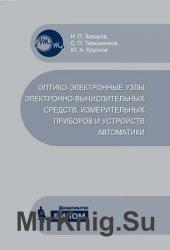 Оптико-электронные узлы электронно-вычислительных средств, измерительных пр ...