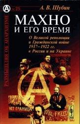 Махно и его время: О Великой революции и Гражданской войне 1917-1922 гг. в  ...