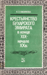 Крестьянство Бухарского эмирата в конце XIX-начале XX в.