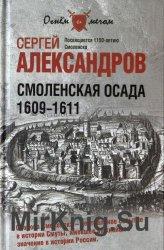 Смоленская осада 1609-1611