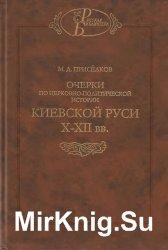 Очерки по церковно-политической истории Киевской Руси X-XII вв
