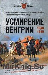 Усмирение Венгрии. 1848—1849