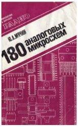180 аналоговых микросхем: справочник