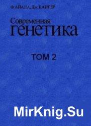 Современная генетика. В 3 томах