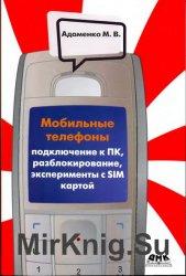 Мобильные телефоны. Подключение к ПК, разблокирование, эксперименты с SIM-к ...