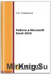 Работа в Microsoft Excel 2010 (2-е изд.)