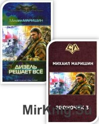 Маришин Михаил  - Сборник произведений  (5 книг)