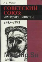 Советский Союз: история власти. 1945-1991