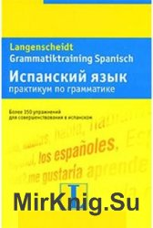 Испанский язык: практикум по грамматике