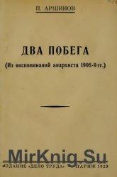 Два побега(из воспоминаний анархиста 1906-9 гг.)