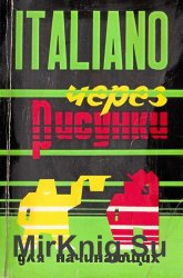 Italiano через рисунки для начинающих