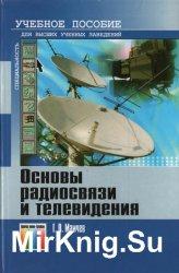 Основы радиосвязи и телевидения. Учебное пособие для вузов