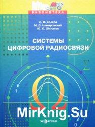 Системы цифровой радиосвязи: базовые методы и характеристики