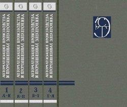 Автоматизация производства и промышленная электроника: В 4 т. Тт.1-4