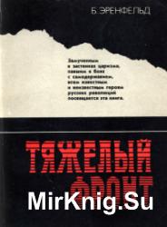 Тяжелый фронт. Из истории борьбы большевиков с царской тайной полицией