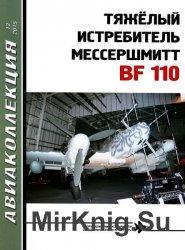 Авиаколлекция №12 2015. Тяжелый истребитель Мессершмитт Bf 110