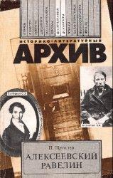 Алексеевский равелин. Книга о падении и величии человека