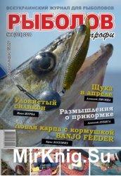 Рыболов Профи № 4 2016