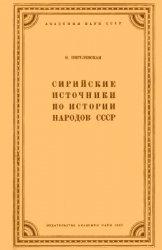 Сирийские источники по истории народов СССР -