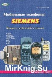 Мобильные телефоны Siemens. Принципы устройства и ремонт