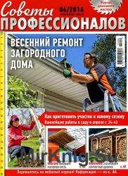 Советы профессионалов №4 2016