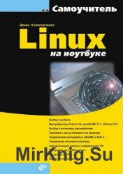 Linux на ноутбуке (+DVD)