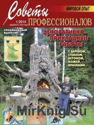 Советы профессионалов №1 2014