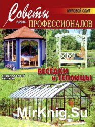Советы профессионалов №2 2014