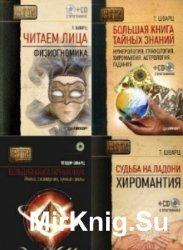 Теодор Шварц. Сборник произведений (6 книг)