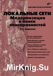Локальные сети. Модернизация и поиск неисправностей (2-е изд.)