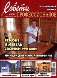 Советы профессионалов №4 2014