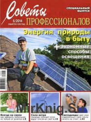 Советы профессионалов №5 2014