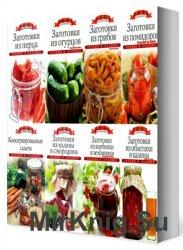 Азбука домашнего консервирования (20 книг)