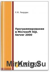 Программирование в Microsoft SQL Server 2000 (2-е изд.)