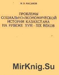 Проблемы социально-экономической истории Казахстана на рубеже XVIII-XIX век ...
