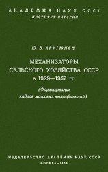 Механизаторы сельского хозяйства СССР в 1929-1957 гг.