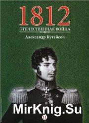 1812. Отечественная война. № 11. Александр Кутайсов