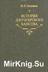 История Джунгарского ханства. 1635-1758